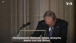 Емоційна прощальна промова Джорджа Буша молодшого із батьком. Відео