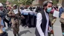 اعتراضات مدنی زنان نقابپوش در شهر کابل