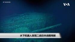水下机器人发现二战日本战舰残骸