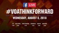 #VOAThinkForward: Yoshlar, global muhokamada qatnashing!