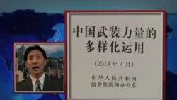 "VOA连线: 中国国防白皮书批美""重返亚洲""战略"