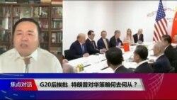 焦点对话:G20后挨批,特朗普对华策略何去何从?