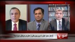 افق نو ۹ اوت: آیا دیدار محمود عباس، با مریم رجوی بخشی از هماوردی عربستان و ایران است؟