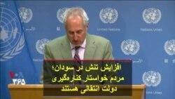 افزایش تنش در سودان؛ مردم خواستار کنارهگیری دولت انتقالی هستند