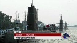 VOA连线:美参议院通过邀请台湾参与军演,是否为制衡中国?