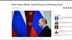 Белый дом: «Россия нарушает Договор РСМД, размещая у себя новые крылатые ракеты»