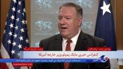 وزیر خارجه آمریکا به سوالی درباره تغییر رژیم در ایران چه واکنشی نشان داد