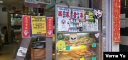 The shop front of Wah Yee Tang Bakery festooned with protest-related decorations.