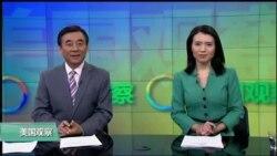 VOA卫视(2016年11月23日 美国观察)