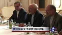 美国国会关注伊核谈判结果