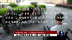 时事大家谈:中国失独之殇,父母余生何处安放?