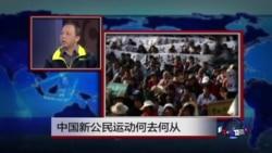 时事看台:中国新公民运动何去何从?