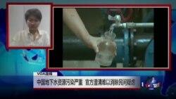 VOA连线(江卓珊):中国地下水资源污染严重 官方澄清难以消除民间疑虑