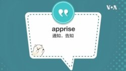 学个词 - apprise