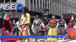 فیلم رژه نوروزی ایرانیها در نیویورک: از لباس های محلی تا نمادهای باستانی ایران
