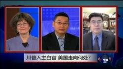 VOA卫视(2016年11月9日 时事大家谈 完整版)
