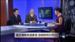 VOA卫视(2015年12月11日 第二小时节目 焦点对话 完整版)