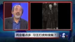 VOA卫视(2015年3月7日 第二小时节目:焦点对话 完整版(重播))