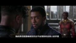 美国万花筒:漫威新片《黑豹》票房火爆