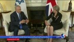 مذاکره نتانیاهو و نخست وزیر بریتانیا در لندن و اشاره به ایران