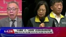 """海峡论谈:""""木马屠城"""" vs. """"以疫谋独"""" 武汉肺炎激化两岸矛盾?"""