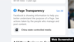 """This """"Page Transparency"""" section on on Xinhua's Facebook page notes that the agency is under Chinese state control. (Web screenshot)"""