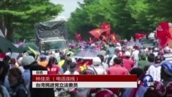 VOA连线:林佳龙:越南反华潮,台湾应速与中共切割