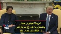 آمریکا امیدوار است پاکستان به خروج سربازانش از افغانستان کمک کند