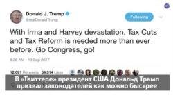 Новости США за 60 секунд. 13 сентября 2017 года