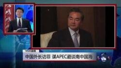 VOA连线:中国外长访菲 谋APEC避谈南中国海