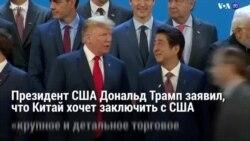 Новости США за минуту – 14 декабря 2018
