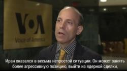 Вайц: «Иран окажется в худшем положении в результате новых санкций»
