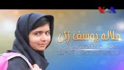 ملالہ یوسف زئی کا وی اواے اردو کے ساتھ خصوصی انٹرویو