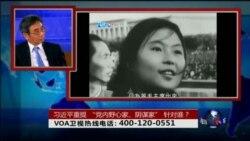 VOA卫视(2016年5月11日 第二小时节目 时事大家谈 完整版)