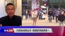 时事大家谈:白宫国会接连出手,美国能否挽救香港?