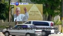 VOA國際60秒(粵語): 2015年9月16日