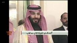 کیا سعودی عرب کی خارجہ پالیسی تبدیل ہورہی ہے؟