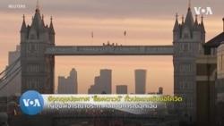 อังกฤษ 'ล็อคดาวน์' - ญี่ปุ่นพิจารณา 'สถานการณ์ฉุกเฉิน' รับมือโควิด-19