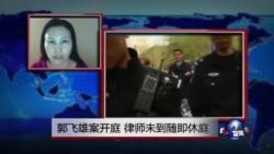 VOA连线:郭飞雄案开庭,律师未到随即休庭
