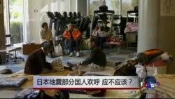 时事大家谈: 评日本地震有人欢呼反映的心态