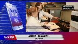 时事大家谈:华裔教授被开,中国大学被禁,美中对抗蔓延学术领域?