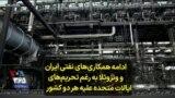 ادامه همکاریهای نفتی ایران و ونزوئلا به رغم تحریمهای ایالات متحده علیه هر دو کشور