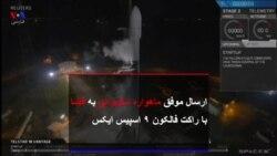 ارسال موفق ماهواره مخابراتی به فضا با راکت فالکون ۹ اسپیس ایکس