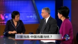 焦点对话:川普当选,中国当喜当忧?