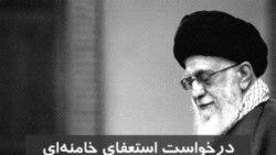 درخواست استعفای خامنهای و تغییر قانون اساسی ایران از سوی جمعی از فعالان مدنی