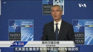 VOA连线(张蓉湘): 锁定中国、俄罗斯 美国外交政策本周欧洲登场