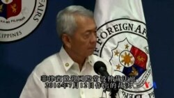 2016-07-12 美國之音視頻新聞: 菲中兩國對仲裁案裁決的反應
