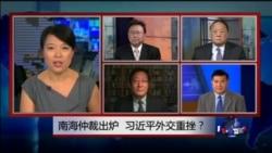VOA卫视(2016年7月15日 第二小时节目 焦点对话 完整版)
