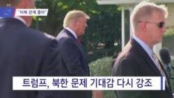 """[VOA 뉴스] """"미북 관계 좋아""""…""""일방적 양보 안 돼"""""""