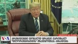 ამერიკა 60 წამში, 12 სექტემბერი 2018